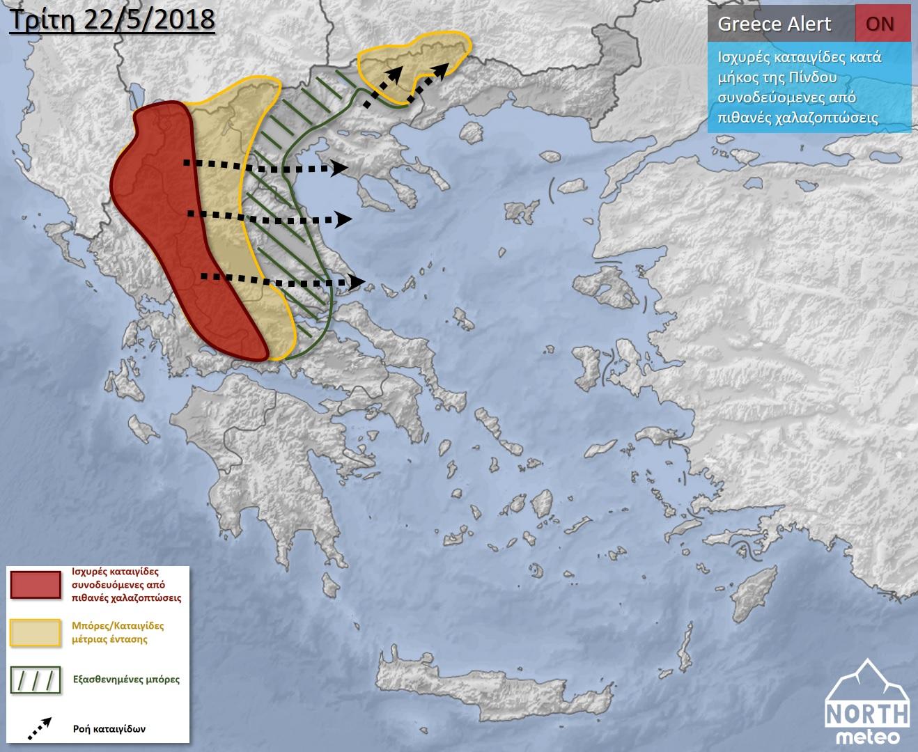 καταιγίδες Ελλάδα χάρτης Μάιος 2018