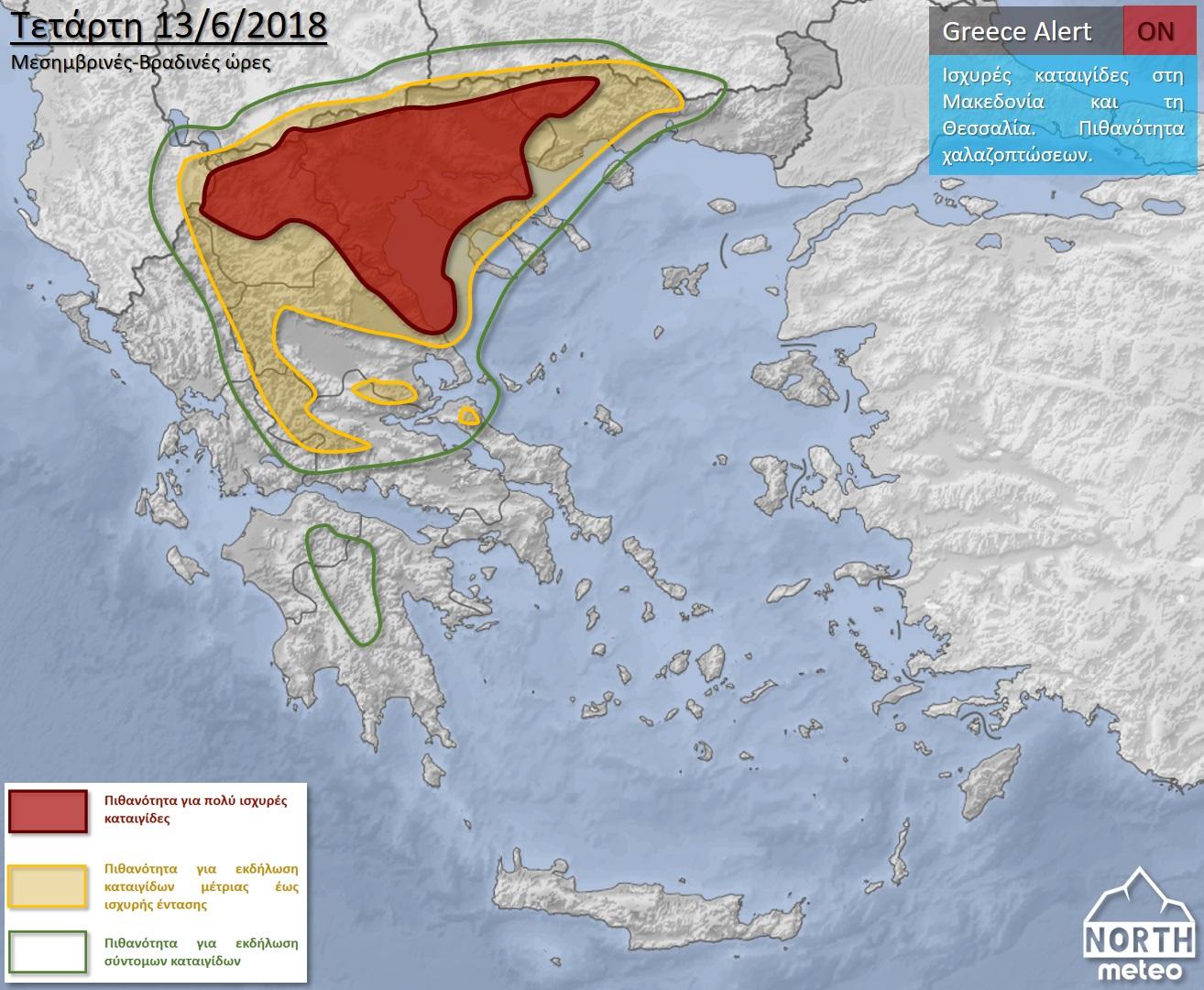 αστάθεια Μακεδονία Θεσσαλία