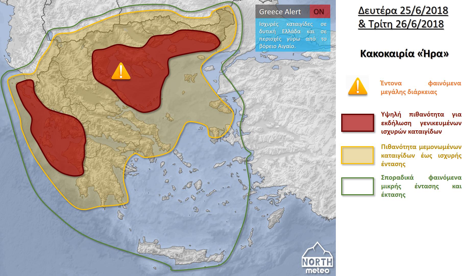 χάρτης προειδοποιήσεων κακοκαιρία Ήρα