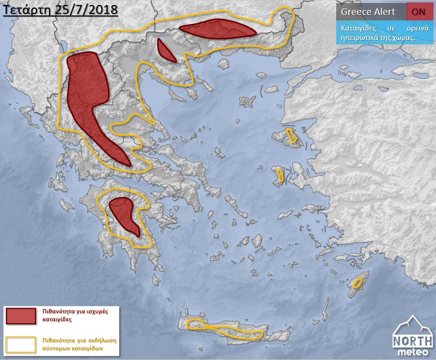 χάρτης προειδοποιήσεων Ιούλιος 2018 καταιγίδες